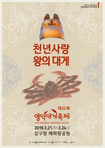 제22회 영덕대게축제 포스터