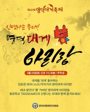 제22회 영덕대게축제 대게 아리랑 축하공연 포스터