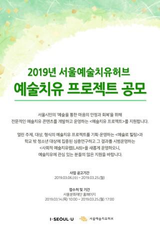 2019년 예술치유 프로젝트 공모 포스터