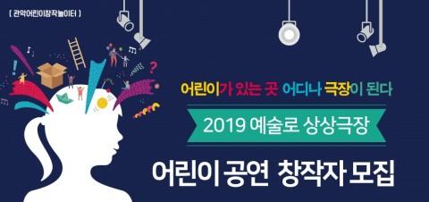 관악어린이창작놀이터 2019 예술로 상상극장 공모 웹자보
