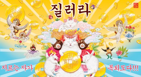 제10회 궁디팡팡 캣페스타(일러스트 마리캣)