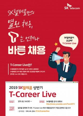 SK텔레콤의 온라인 채용설명회 'T 커리어 라이브' 안내 포스터