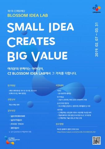 CJ제일제당 아이디어 공모전 Blossom Idea Lab 포스터