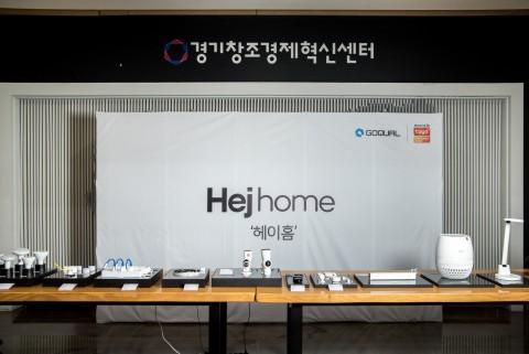 헤이홈 론칭 행사 제품라인업