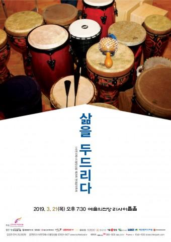 한국페스티발앙상블이 개최하는 현대음악축제 포스터