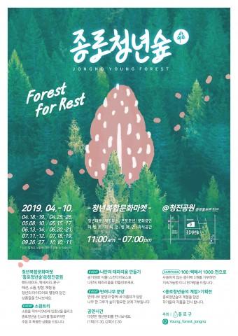 2019 청년복합문화마켓 종로청년숲 포스터