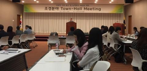 2019년 LH 조경분야 타운홀 미팅