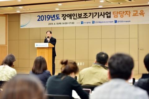 교육 취지를 설명 중인 경기도 장애인복지과 차종회 과장