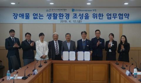 경기도지체장애인협회와 경기도장애인복지종합지원센터 업무협약 현장