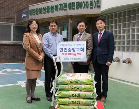 만민중앙교회가 장애인과 지역사회를 위한 사랑의 쌀 나눔 행사를 진행했다