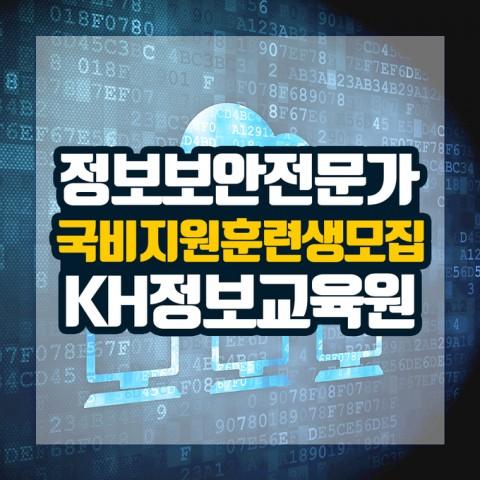 국비지원 무료교육 정보보안전문가 수강생 모집 웹자보