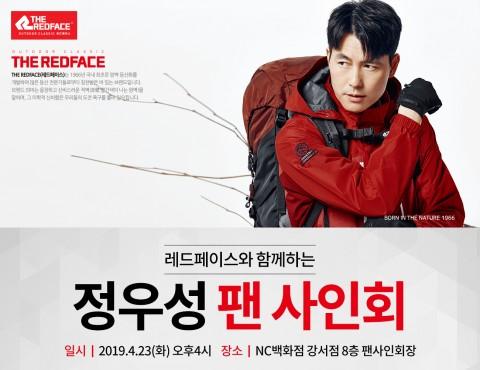 레드페이스 2019년 봄여름 시즌 정우성 팬사인회 개최