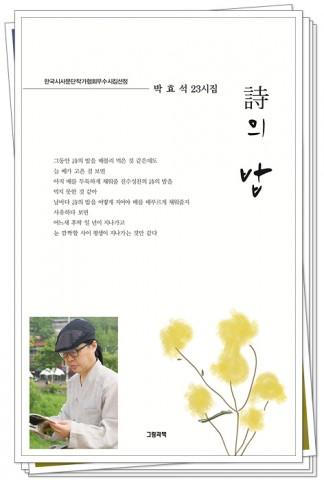 박효석 시인의 스물 세번째 시집 표지