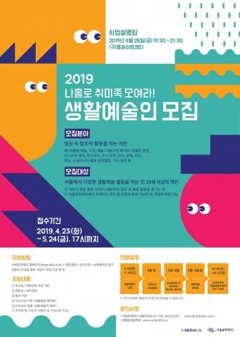 2019년 생활예술인 공모 포스터