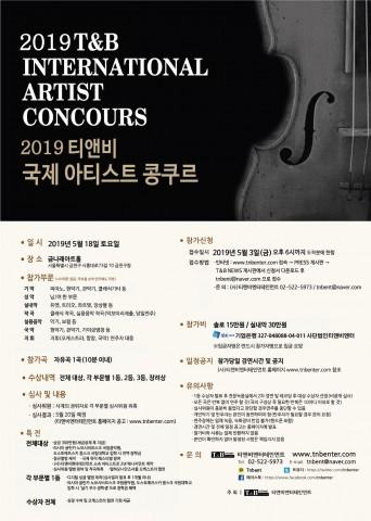 2019 티앤비 국제 아티스트 콩쿠르 포스터