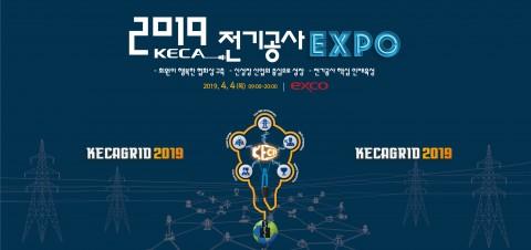 한국전기공사협회가 4월 4일 대구 엑스코에서 2019 전기공사 엑스포를 개최한다