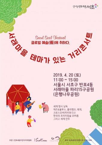 서울 술 페스티벌 포스터