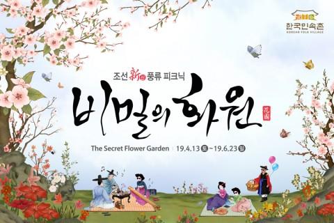 한국민속촌 비밀의 화원 축제