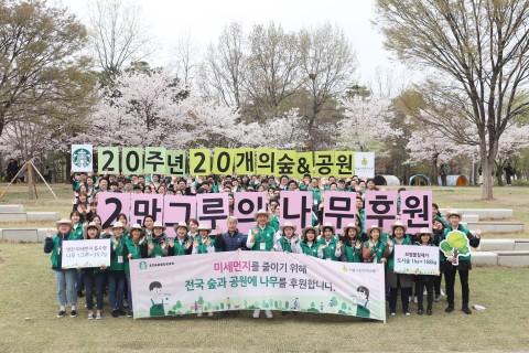스타벅스와 함께하는 공원의 친구되는 날 행사에서 참여자들이 단체 기념촬영을 찍고 있다