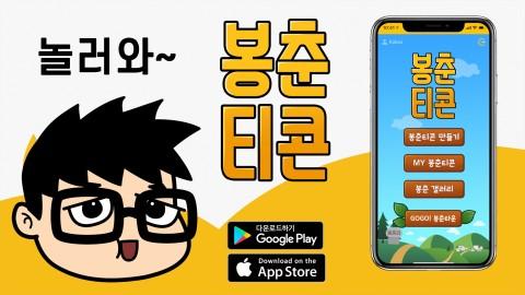 봉춘티콘 애플리케이션 출시