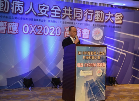 대만 타이중에서 제3회 연례환자안전집회가 개최되었다