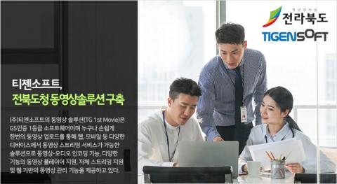 전북도청 동영상솔루션 구축