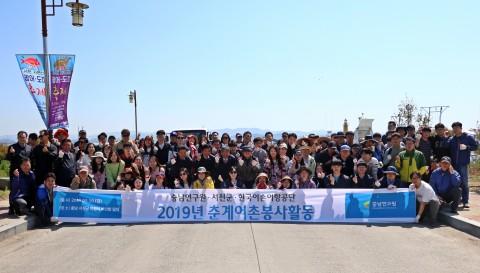 충남연구원이 전 직원 2019년 춘계 서천 앞바다 어촌 봉사활동을 진행하고 단체 기념사진을 직고 있다