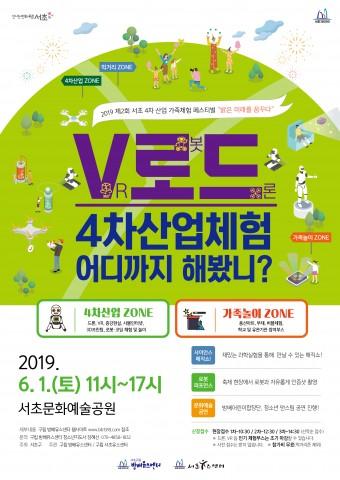 제2회 서초 4차 산업 가족체험 페스티벌 밝은 미래를 꿈꾸다 포스터(사진제공 서초구)