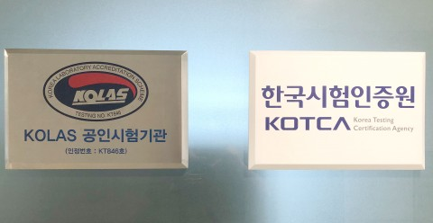 한국시험인증원 KOLAS국제공인시험기관 현판