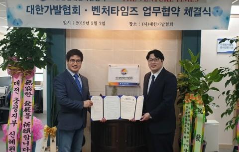 (왼쪽부터)이현준 이사장, 최용국 발행인이 대한가발협회에서 MOU 기념찰영을 하고 있다