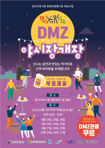 문산자유시장 DMZ야시장 포스터
