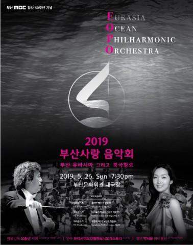 유라시아오션필하모닉오케스트라는 5월 26일 오후 7시 30분 부산문화회관 대극장에서 2019 부산사랑 음악회를 개최한다