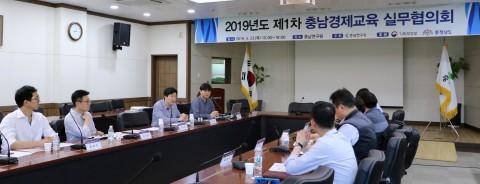 충남연구원 경제교육센터가 2019년 제1차 충남경제교육 실무협의회를 개최했다