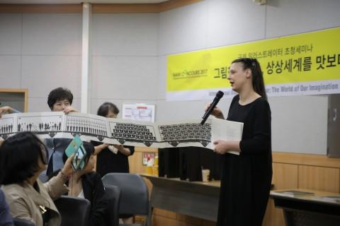 2017년 국제 일러스트레이터 초청 세미나