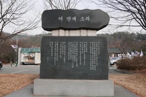 안성 3.1 운동기념관 헌시