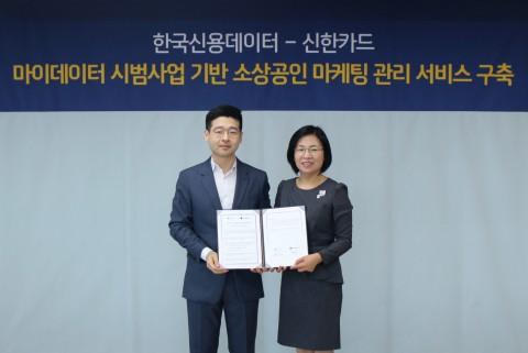 신한카드가 KCD와 마이데이터 사업 수행을 위한 MOU를 체결했다