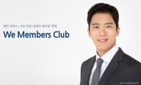 세무사 및 세무대리인의 업무를 돕는 위 멤버스 클럽