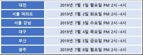 위 멤버스 클럽 전국 로드쇼 일정