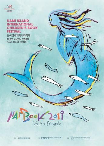 2019 남이섬세계책나라축제 포스터