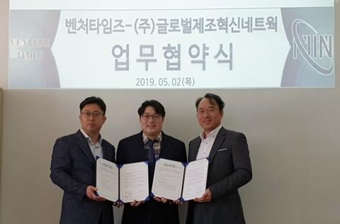 (왼쪽부터)김현종, 최용국, 임황용 대표가 인천자동차부품기술센터에서 MOU 기념찰영을 하고 있다