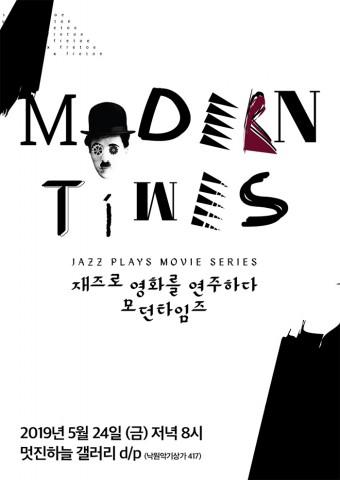 낙원악기상가에서 진행하는 익선동, 모던타임즈의 포스터