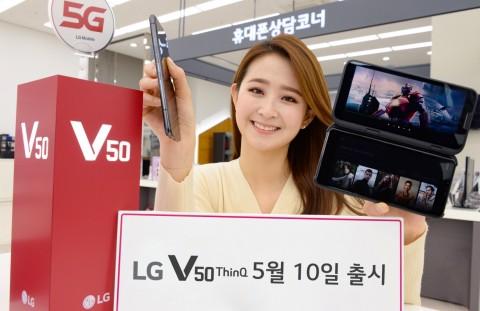 LG전자에서 출시한 V50 ThinQ_