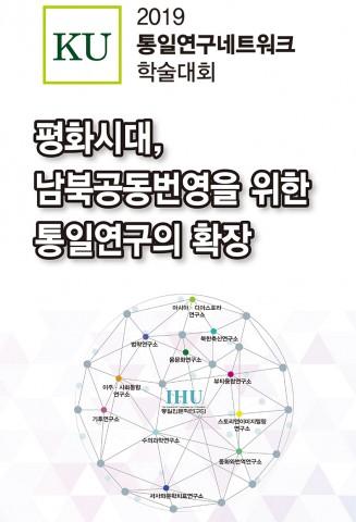 KU통일연구네트워크 학술대회 포스터