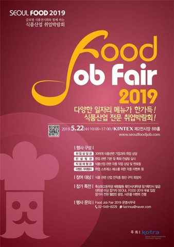 Seoul Food Job Fair 2019의 포스터