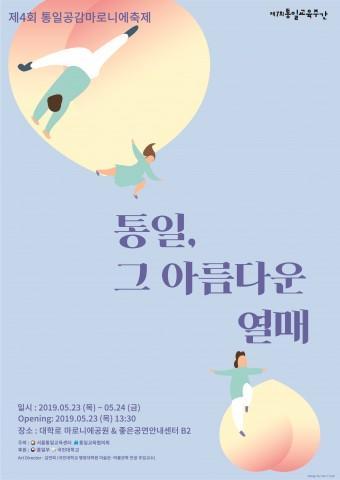제4회 통일공감마로니에축제 포스터