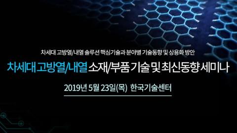 테크포럼이 차세대 고방열/내열 소재/부품 기술 및 최신동향 세미나 개최