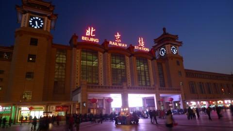 중국 북경역