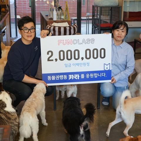 (왼쪽)펀클래스 대표 윤영주가 사단법인 동물권 행동 카라의 유기견 보호 프로그램에 200만원을 기부했다
