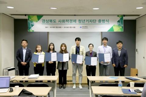 경상북도 사회적경제 청년기자단 발대식