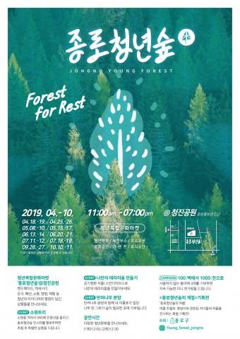 2019 청년복합문화마켓 종로청년숲 여름 포스터